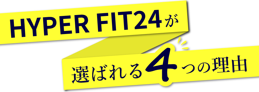 HYPER FIT24が選ばれる4つの理由